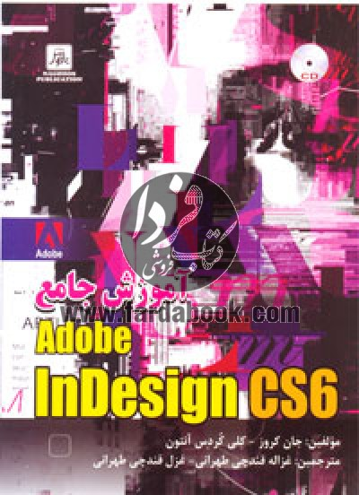آموزش جامع Adobe InDesign CS6