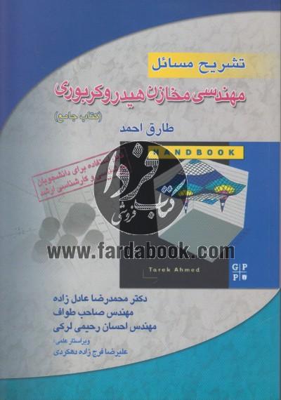 تشریح مسائل مهندسی مخازن هیدروکربوری (کتاب جامع)
