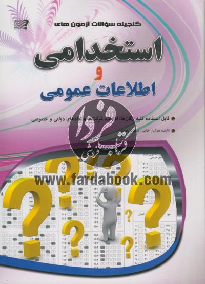 گنجینه سوالات آزمون های استخدامی و اطلاعات