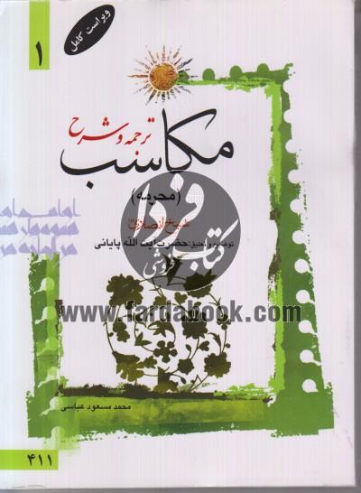 ترجمه و شرح مکاسب(محرمه)ج1