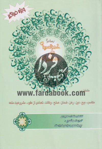 کنزالعرفان فی فقه القرآن