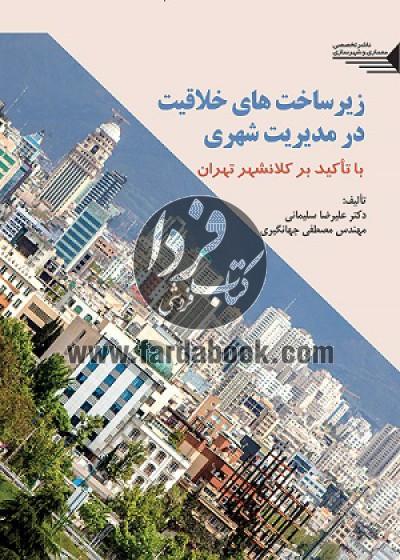 زیرساخت های خلاقیت در مدیریت شهری با تأکید برکلان شهر تهران