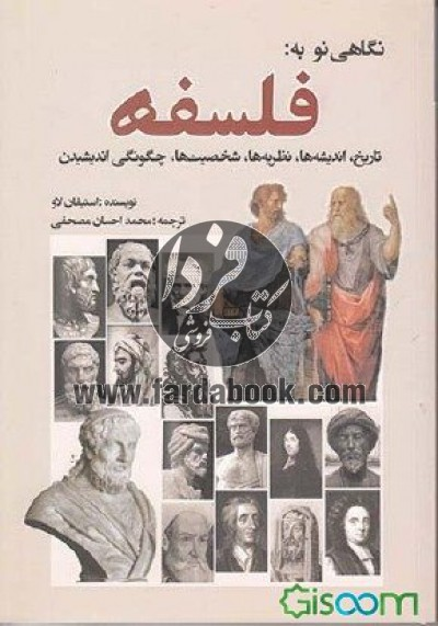 نگاهی نو به فلسفه (تاریخ، نظریه ها، شخصیت ها، چگونگی اندیشیدن)