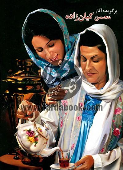 برگزيده آثار محسن كيان زاده