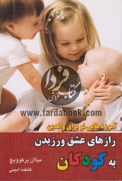 رازهای عشق ورزیدن به کودکان(آموزه هایی نو برای والدین)