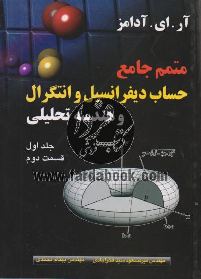 متمم جامع حساب دیفرانسیل و انتگرال و هندسه تحلیلی جلد 1 قسمت 2