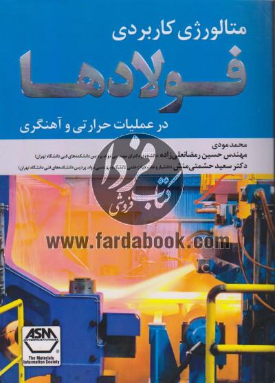 متالوژی کاربردی فولادها در عملیات حرارتی و آهنگری