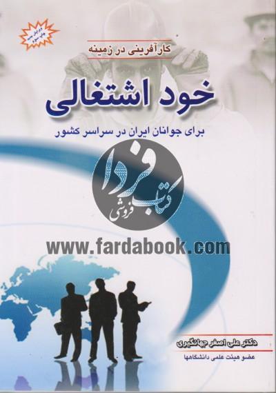 کار آفرینی در زمینه خود اشتغالی برای  جوانان ایران در سراسر کشور