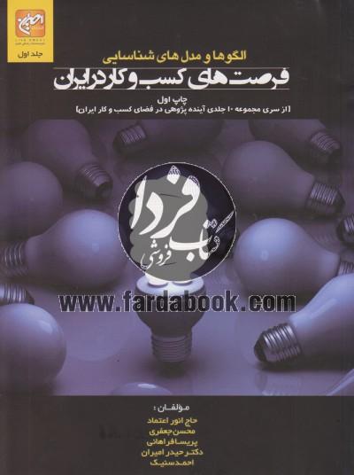 الگوها و مدل های شناسایی فرصت های کسب و کار در ایران