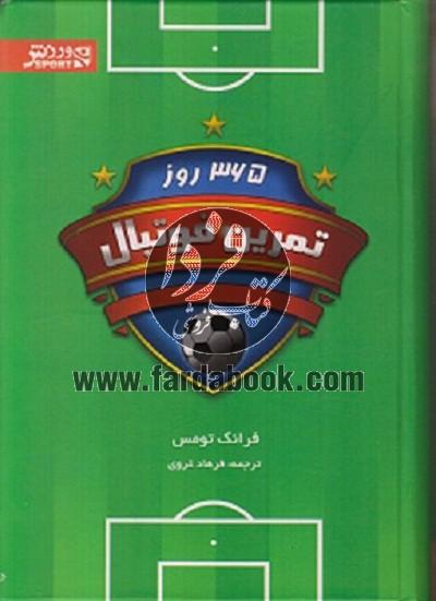 سیصد و شصت پنج(365) تمرین فوتبال