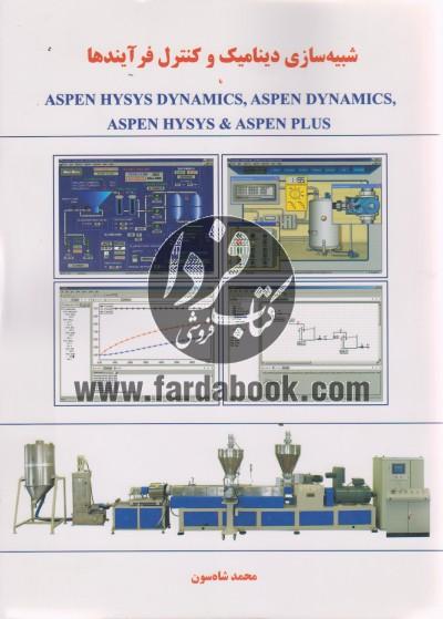 شبیه سازی دینامیک و کنترل فرآیندها با ASPEN HYSYS DYNAMICS, ASPEN DYNAMICS, ASPEN HYSYS & ASPEN PLUS