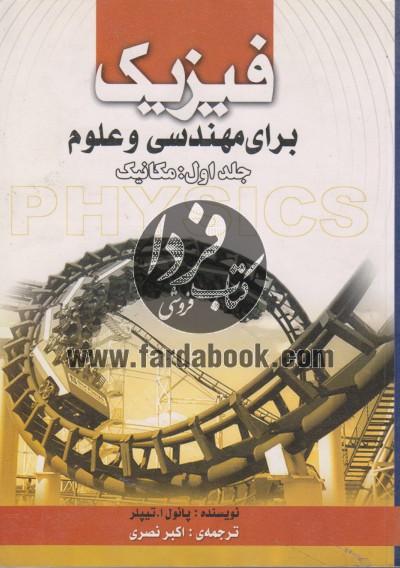 فیزیک برای مهندسی و علوم (جلد اول)