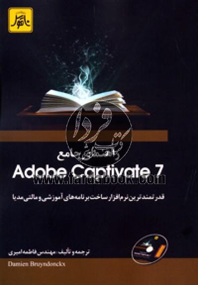 راهنمای جامع7 Adobe Captivateهمراه باDVD