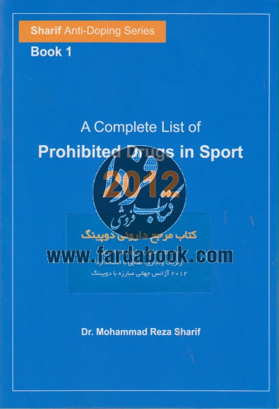 A complete list of prohibited drugs in sport