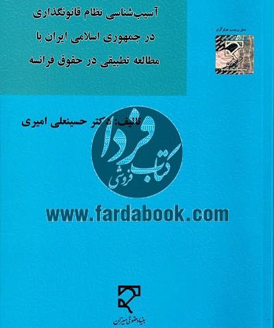 آسیب شناسی نظام قانونگذاری در ایران با مطالعه تطبیقی در حقوق فرانسه