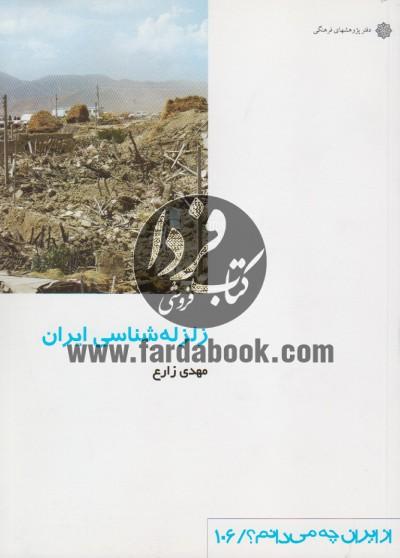 از ایران چه می دانم؟(زلزله شناسی)