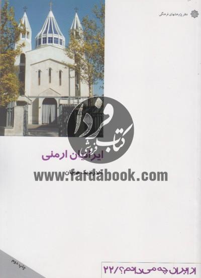 از ایران چه می دانم؟(ایرانیان ارمنی)