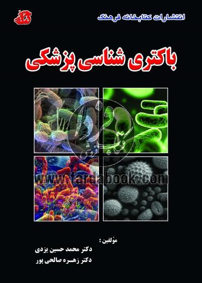 باکتری شناسی پزشکی درسی کارشناسی ارشد