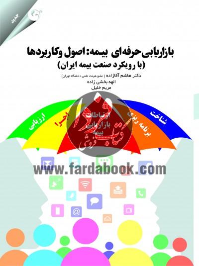 بازاریابی حرفه ای بیمه: اصول و کاربردها (با رویکرد صنعت بیمه ایران)