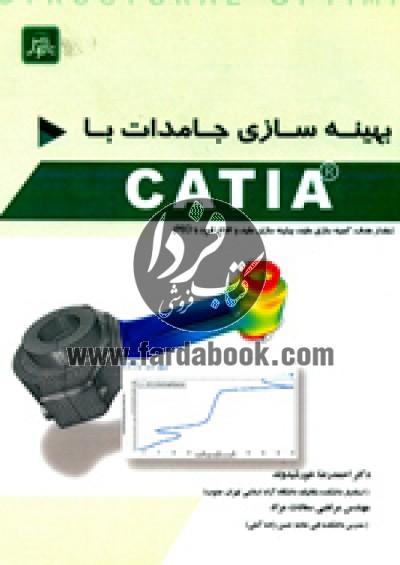 بهينه سازی جامدات با CATIA