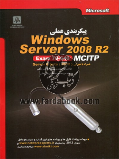 پیکربندی عملی Windows Server 2008 R2 - MCITP