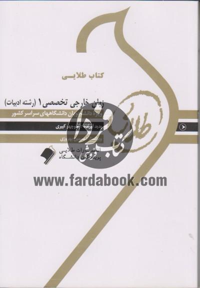 کتاب طلایی زبان خارجی تخصصی 1(رشته ادبیات)