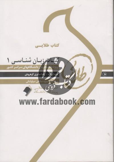 کتاب طلایی کلیات زبان شناسی 1