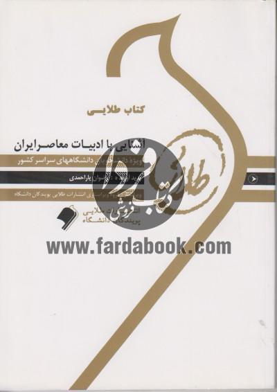 کتاب طلایی اشنایی با ادبیات معاصر ایران
