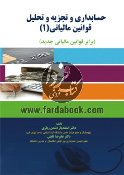 حسابداری و تجزیه و تحلیل قوانین مالیاتی 1(برابر قوانین مالیاتی جدید)
