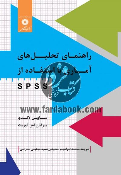 راهنمای تحلیل های آماری با استفاده از SPSS