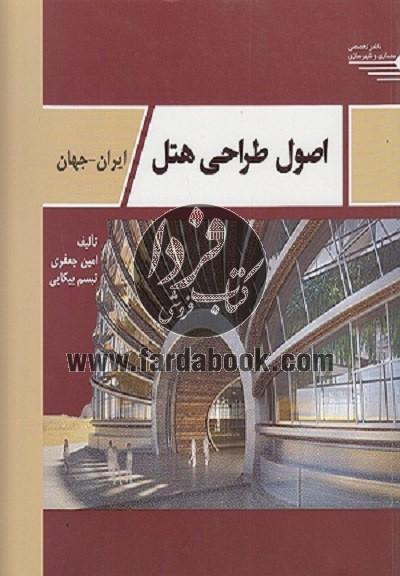 اصول طراحی هتل ایران-جهان