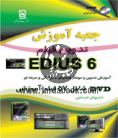 جعبه آموزش تدوین فیلم  edius 6