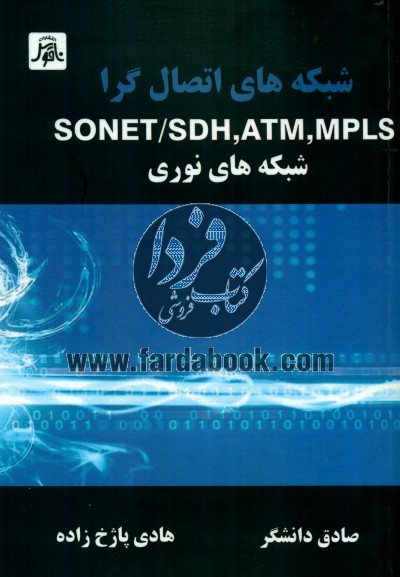 شبكه های اتصال گراSONET/SDH،ATM،MPLSشبكه های نوری
