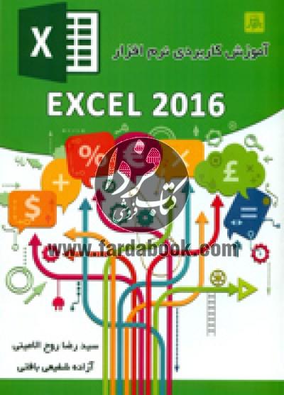 آموزش كاربردی نرم افزار EXCEL 2016