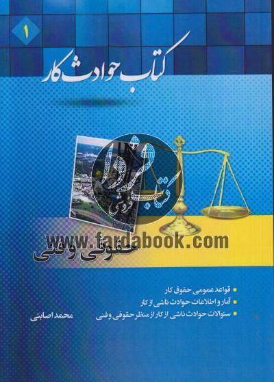 کتاب حوادث کار(حقوقی و فنی)1