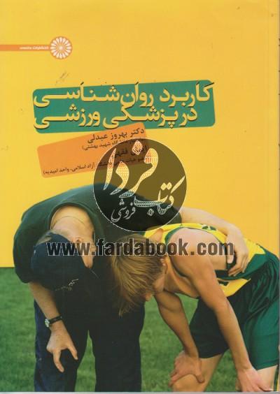 کاربرد روانشناسی در پزشکی ورزشی