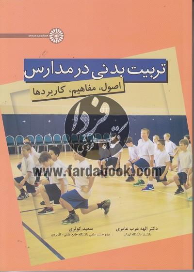 تربیت بدنی در مدارس