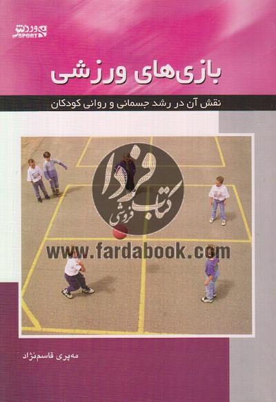 بازی های ورزشی (نقش آن در رشد جسمانی و روانی کودکان)
