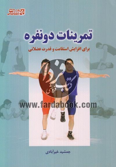 تمرینات دونفره برای افزایش استقامت و قدرت عضلانی