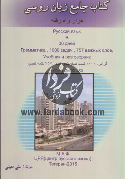 کتاب جامع زبان روسی