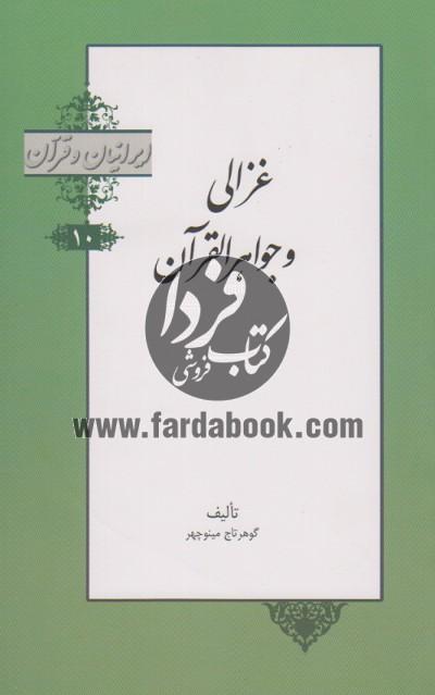 ایرانیان و قرآن10(غزالی و جواهرالقرآن