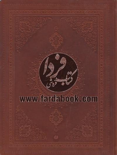 دیوان حافظ لب طلا, طرح چرم(فارسی-انگلیسی)