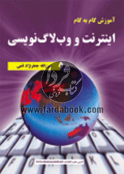 آموزش گام به گام اينترنت و وبلاگ نويسي