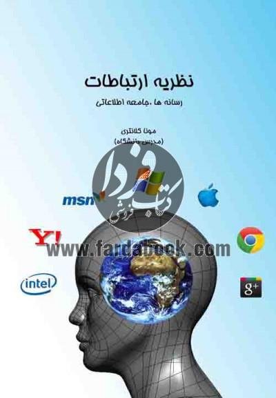 نظریه ارتباطات، رسانهها، جامعه اطلاعاتی