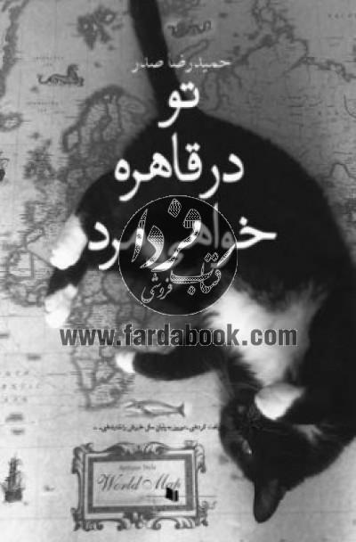 تو در قاهره خواهی مرد