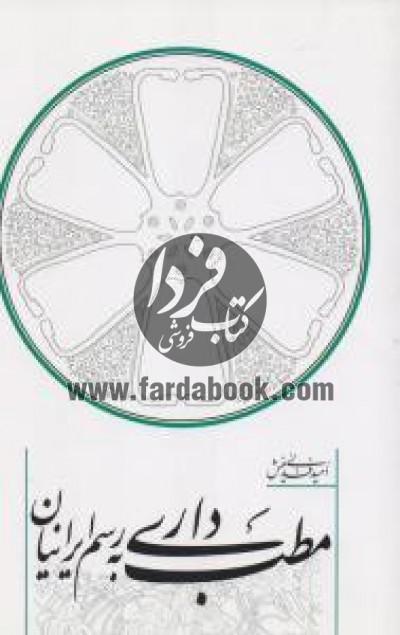 مطب داری به رسم ایرانیان