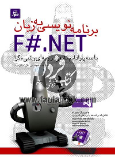برنامه نويسی به زبان F#.NETبا سه پارادايم تابعی ، رويه ای و شیء گرا