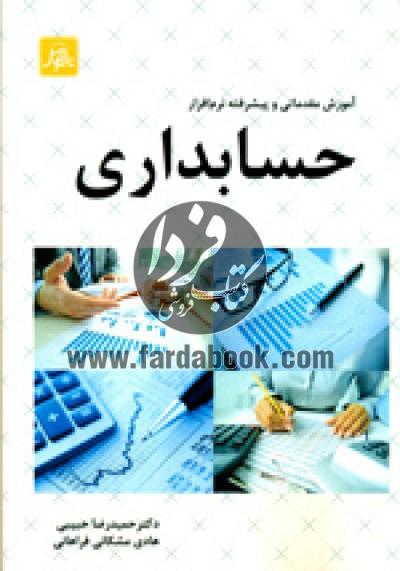 آموزش مقدماتی و پيشرفته نرم افزار حسابداری