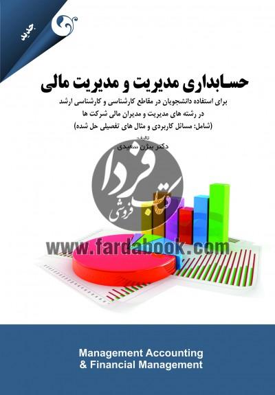 حسابداری مدیریت و مدیریت مالی