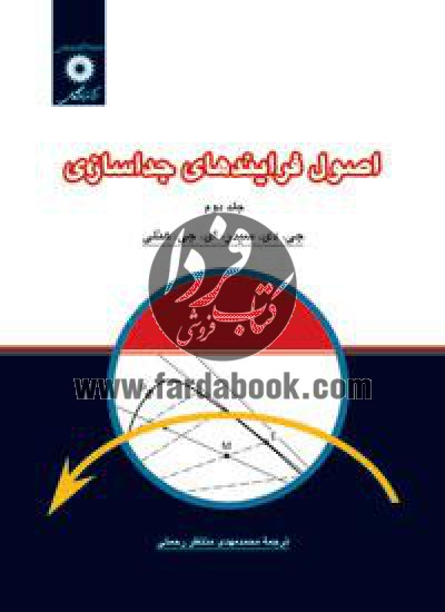 اصول فرایندهای جداسازی (جلد دوم)